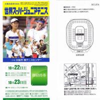 世界スーパージュニアテニス 観戦招待券