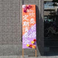 舟入高校吹奏楽部 第50回定期演奏会 レポート