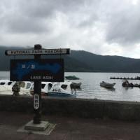 箱根旅行に行ってきました