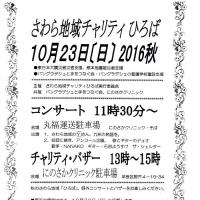 秋のコンサート・バザー「ひろば」 (10/30)