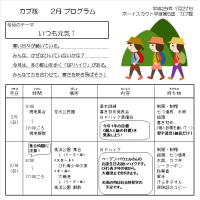 2017年 2月のプログラム