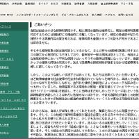 袋田病院・ホームページリニューアル