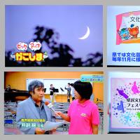KTSテレビ・県民文化フェスタ紹介