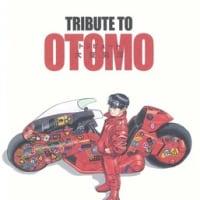 「TORIBUTE TO OTOMO」(講談社)に 谷口ジロー先生のイラストも出ているよう