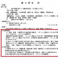 OB会施行細則改正及び新設
