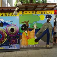 静岡県へ灯台巡りに行ってきました(8月12日) その2