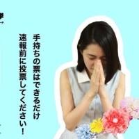 まゆゆ速報重視ポスタ-まとめ(随時更新)