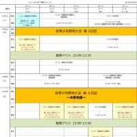 2016年10月スケジュール