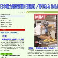 【新刊】 季刊みみ154号(2016年冬号)販売中!