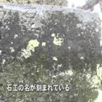 573-石工の名前