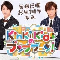 【バラエティー】『KinKi Kidsのブンブブーン』2016.12.04-ゲスト:前田美波里