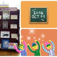 2016年度10月のチハルブックコーナー