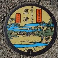 草津市のマンホール(東海道五十三次)