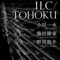 『ILC/TOHOKU』  小川一水、柴田勝家、野尻抱介によるアンソロジー