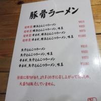 梨の花@東千葉 久しぶりに「超特濃!横浜とんこつラーメン」を!涙