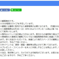 STU48初のライブイベント@イオン岡山 ※観覧は先着500名のみ。6/3当日朝9時~整理券配布