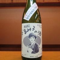 すっぴん るみ子の酒 15BY 純米木槽搾り無濾過生原酒 あらばしり 9号酵母