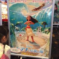 モアナと伝説の海 吹替版
