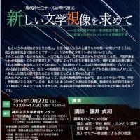 再び 現代詩セミナールin神戸