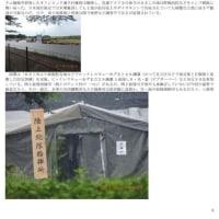 自衛隊朝霞駐屯地レポート(3)6月25日 練馬平和委員会事務局長坂本茂