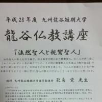 佐賀龍谷短期大学公開講座