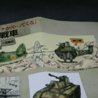 特三号戦車 奇想天外兵器