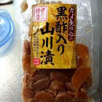 黒酢入り 山川漬けが旨い!
