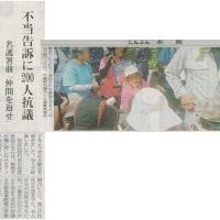 #akahata 不当告訴に200人抗議/名護署前「仲間を返せ」 沖縄・・・今日の赤旗記事