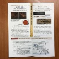 三菱商事株式会社から静嘉堂文庫美術館の無料ご招待券が届きました