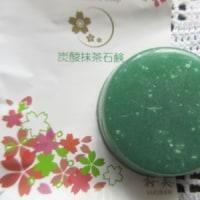 素肌に透明感と活力 を与える 「桜美炭酸抹茶石鹸」