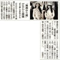 """「大阪舞洲ゆり園」""""5th  Anniversary"""" 27日から開園 ~特別割引券を配布中~"""