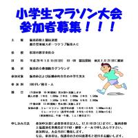 小学生マラソン大会 申し込み締め切り間近!!