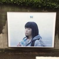 11月23日(水)のつぶやき:宇多田ヒカル 南アルプスの天然水(巣鴨駅ホーム広告ビルボード)