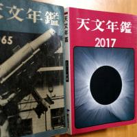 2017年の天文年鑑が届いた!1965年から53冊目~~