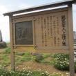 み跡を慕いて京都ー居多ヶ浜
