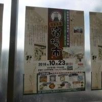 高野街道まつりに行ってきました。。