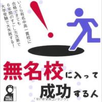 12/2 読み終えた本