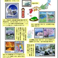 あてよう! 都道府県 Part 20-