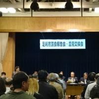 足利市議会議会報告会・意見報告会