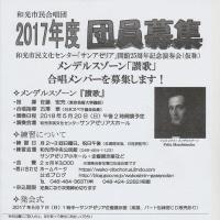 メンデルスゾーン2番「讃歌」合唱メンバー募集!!