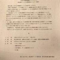 2017年度 入団説明会