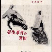 清源敏孝 『消えた警察官 菅生事件の真相』 1957年 現代社