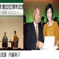 とびうめ会・東京福岡県人会・麻生太郎先生・氣天流獅子舞・江澤廣