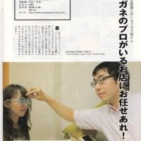 横浜信用金庫さんのフリーペーパーの『JBG No9』に糸川メガネが紹介されました。