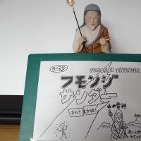 フモンジサンダーが、中日新聞で紹介されました!