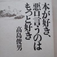 高島俊男著 「漢字と日本人」