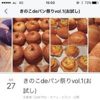 ☆ きのこdeパン祭 ☆