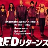 映画 Film101 『REDリターンズ』