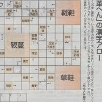 「革へん」漢字アローに挑戦