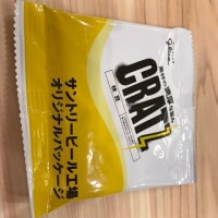サントリー九州熊本工場2017②